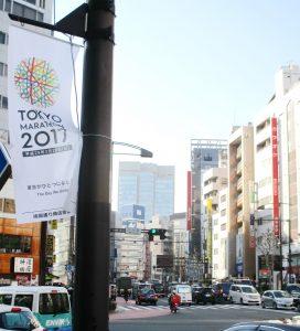 東京マラソン 2017 タペストリー